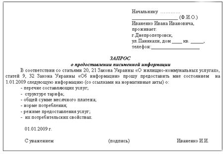 Образец запроса в фнс о письменной консультации