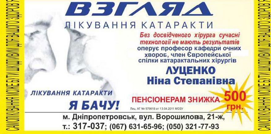 Новости Днепра про Хирургическое лечение катаракты в офтальмологическом центре «Взгляд»!