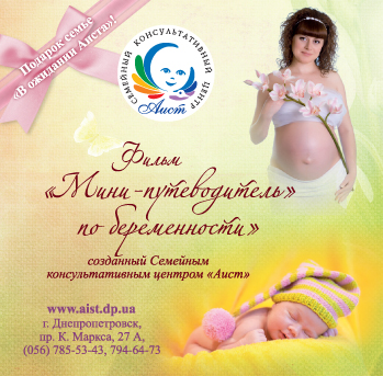 Поздравление семьи с беременностью