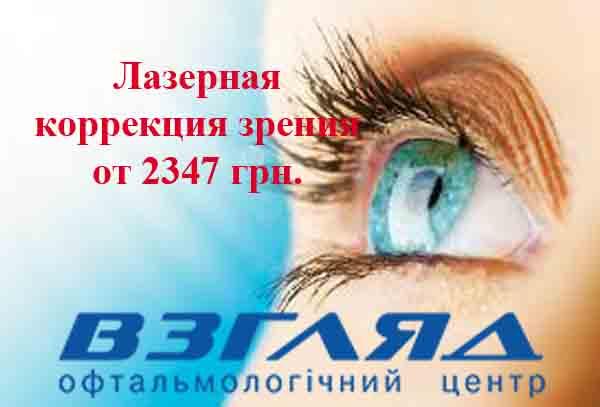 Новости Днепра про Только в сентябре лазерная коррекция зрения от 2347 грн.!