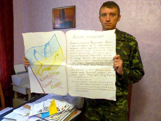 листи солдатам фото