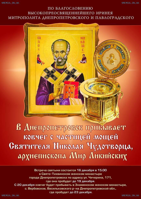 Николай Чудотворец Святой Николай молитва Николаю 26