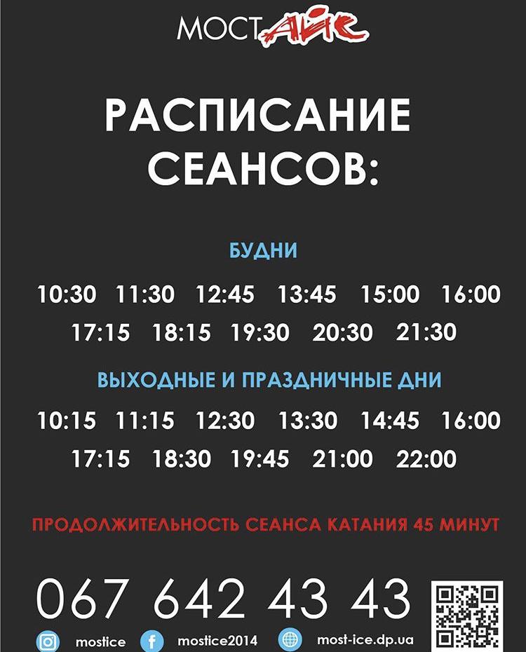 Новости Днепра про Ледовый каток