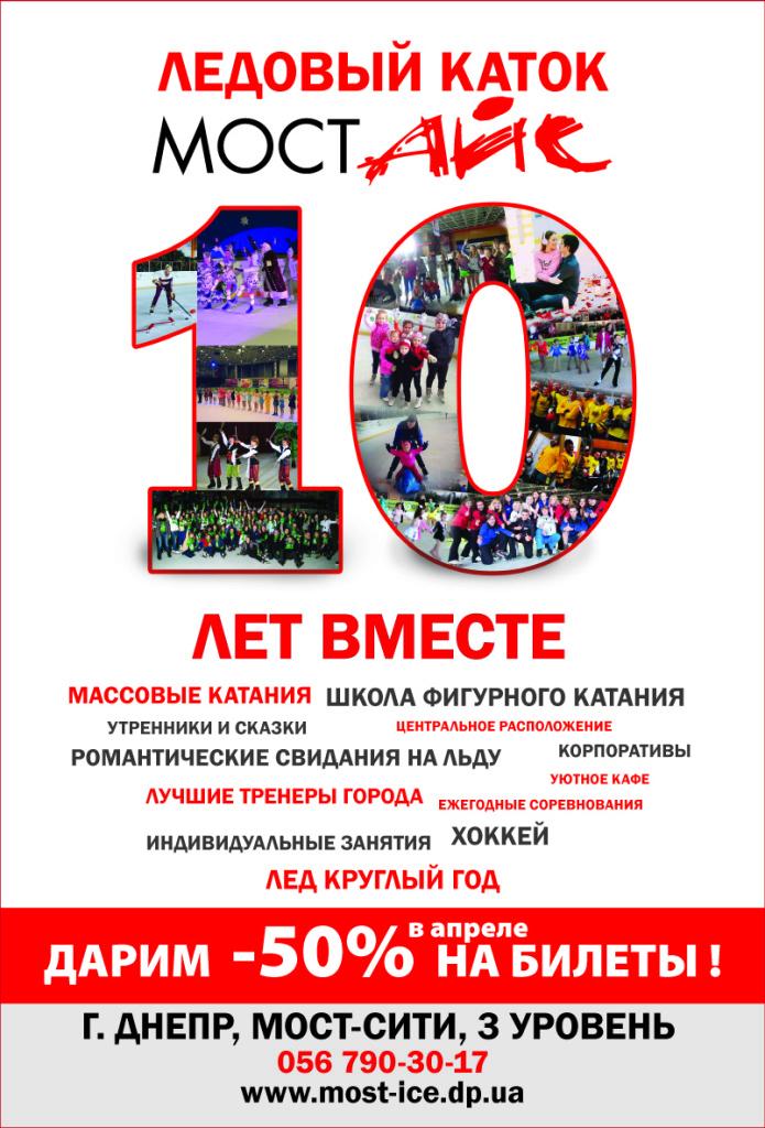 katok_10_let_afisha_A4_golofievskaya01-16