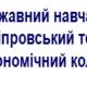 Днепропетровский технолого-экономический колледж