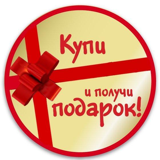 Успей получить подарки