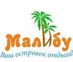 Праздничные дни в «Малибу»!