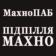 Центр безвладдя «МахноПаб» (MakhnoPUB)