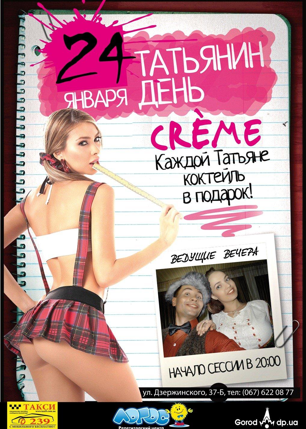 Афиша А-3 Татьянин День