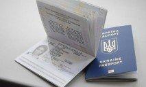 В Днепропетровске фирмы-мошенники предлагают оформить биометрический паспорт