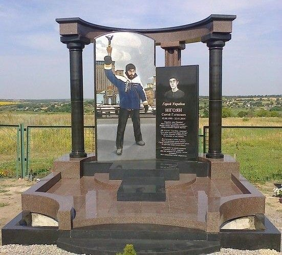 нигоян памятник