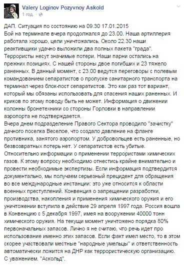 киборг Аскольд