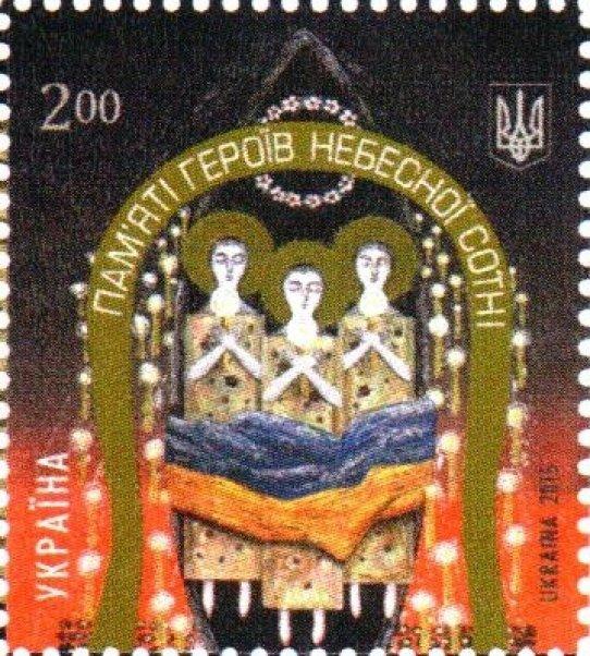марку «Памяти героев Небесной Сотни»