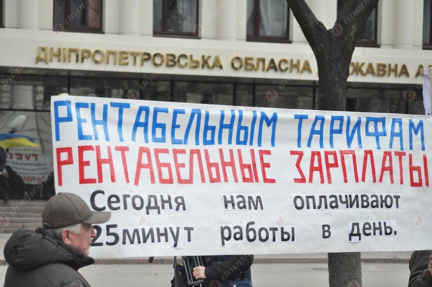 Возле Днепропетровской ОГА митингуют работники ЮМЗ и Днепропресса
