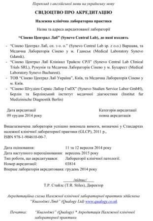 GCLP Dec 2014-2