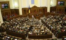 Уже в четверг Рада рассмотрит вопрос о снятии неприкосновенности