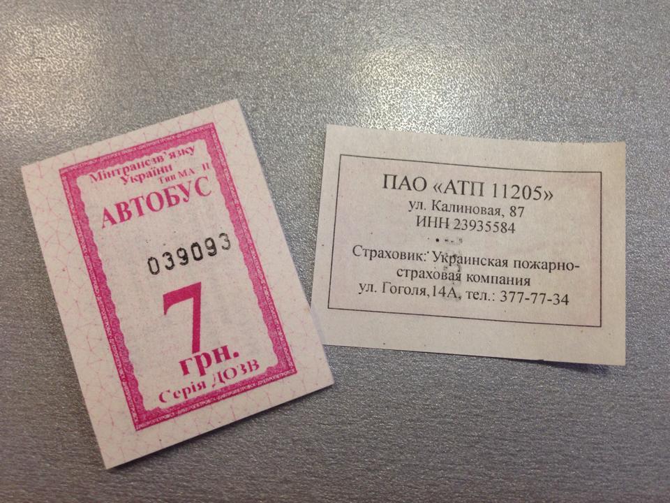 Проезд в маршрутках Днепропетровска может подорожать более, чем до 6 гривен