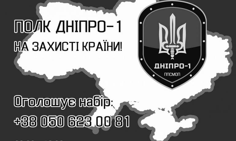 Штаб национальной защиты Днепропетровской области объявил о наборе в ряды бойцов батальона «Днепр-1».