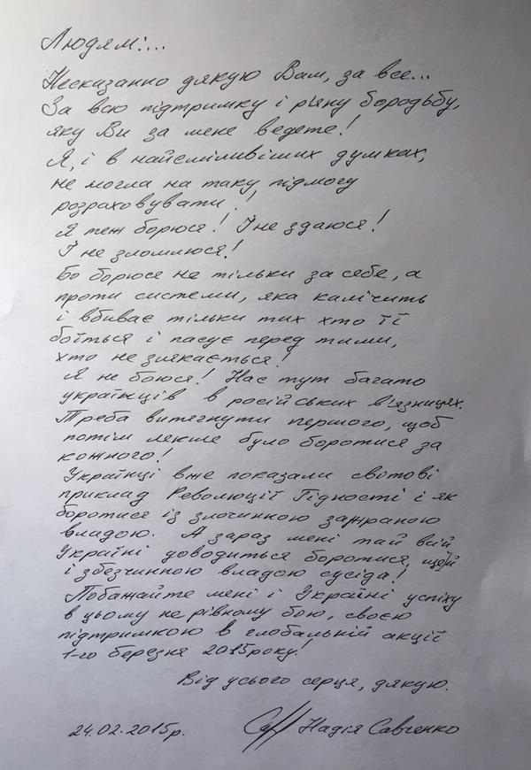 письмо савченко украинцам