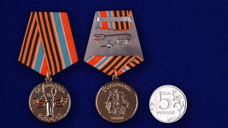 медаль-2