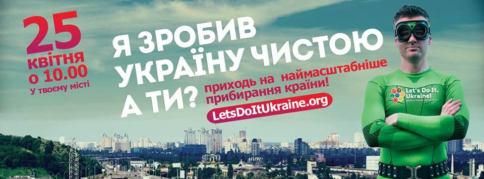 let_s_do_it_ukraine_1