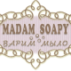 Мадам Соапи