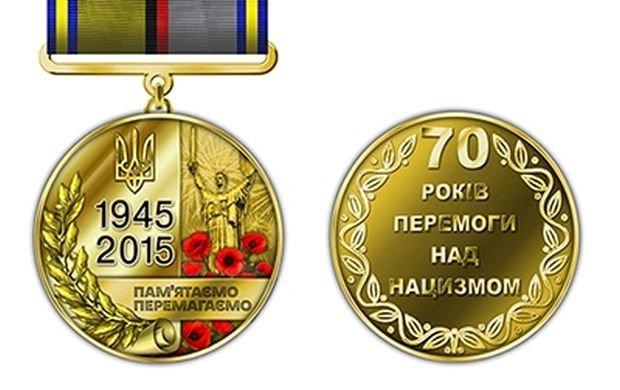 медаль «70 лет Победы над нацизмом»