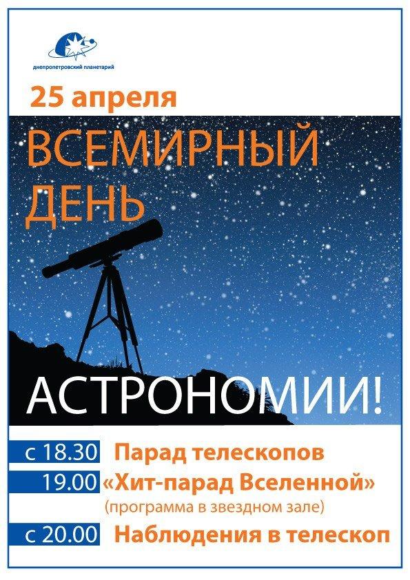 парад телескопов