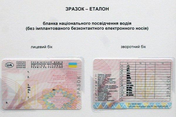 бланк водительского удостоверения