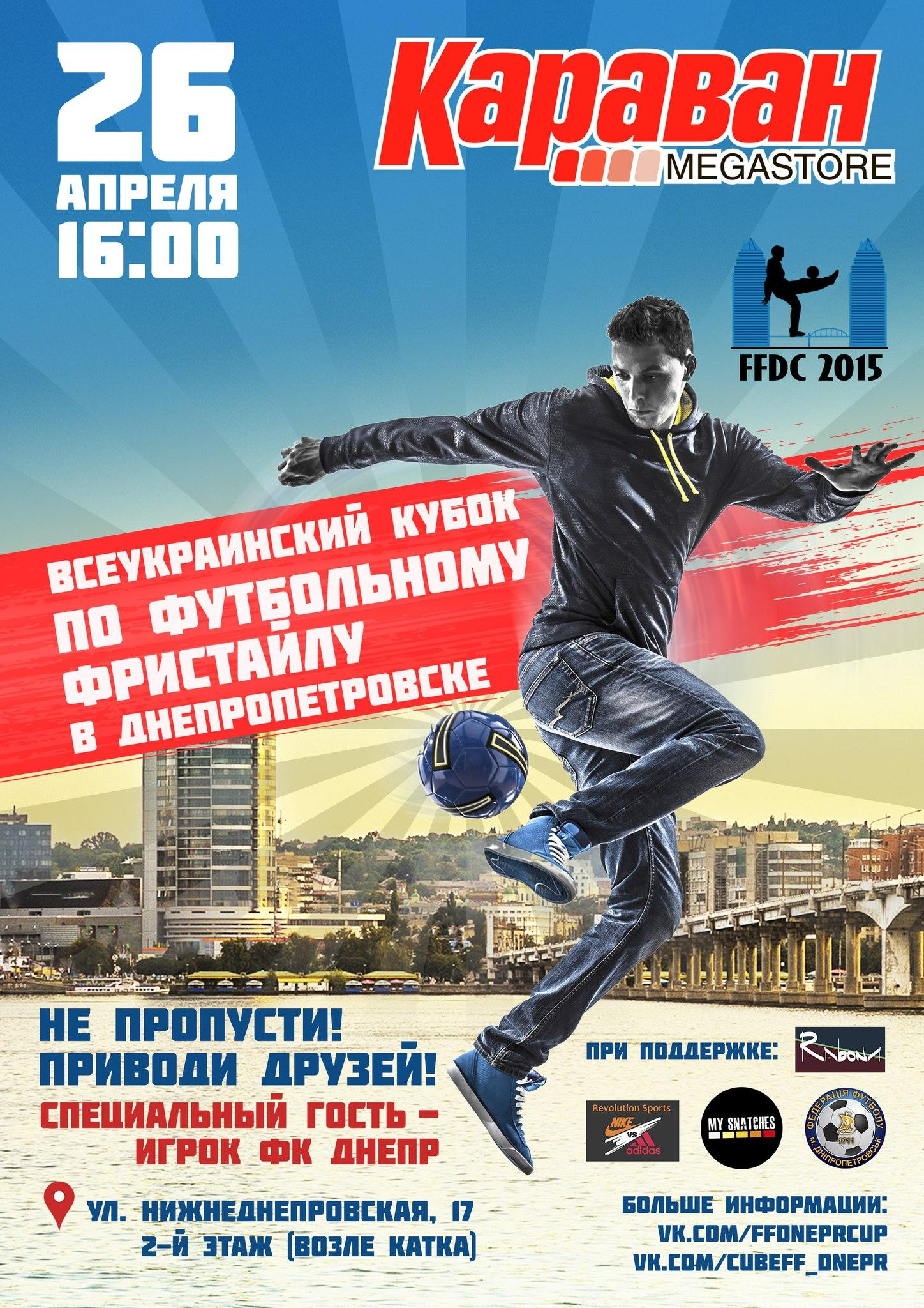 turnament_freestyle