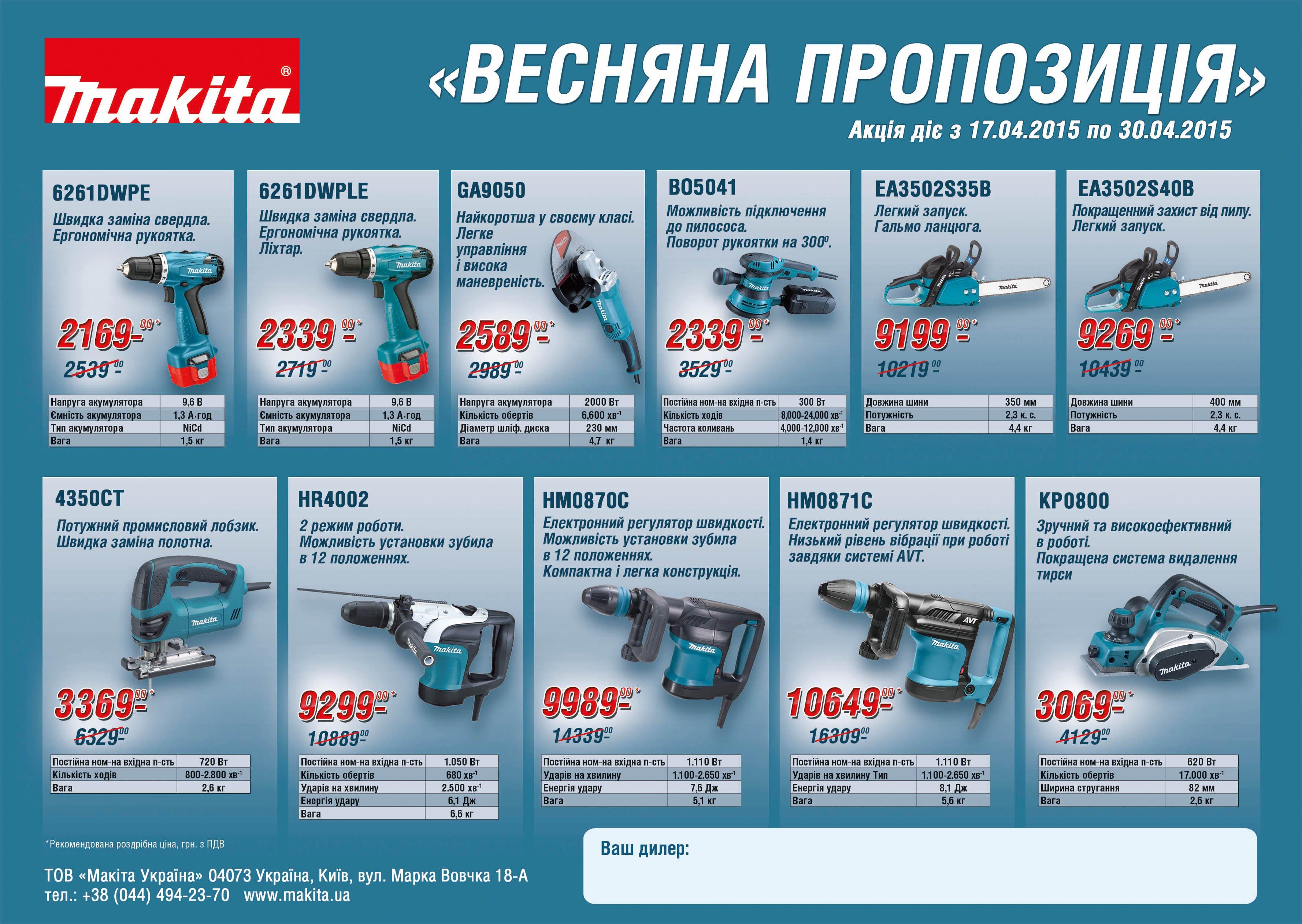 vesna-20150420-1
