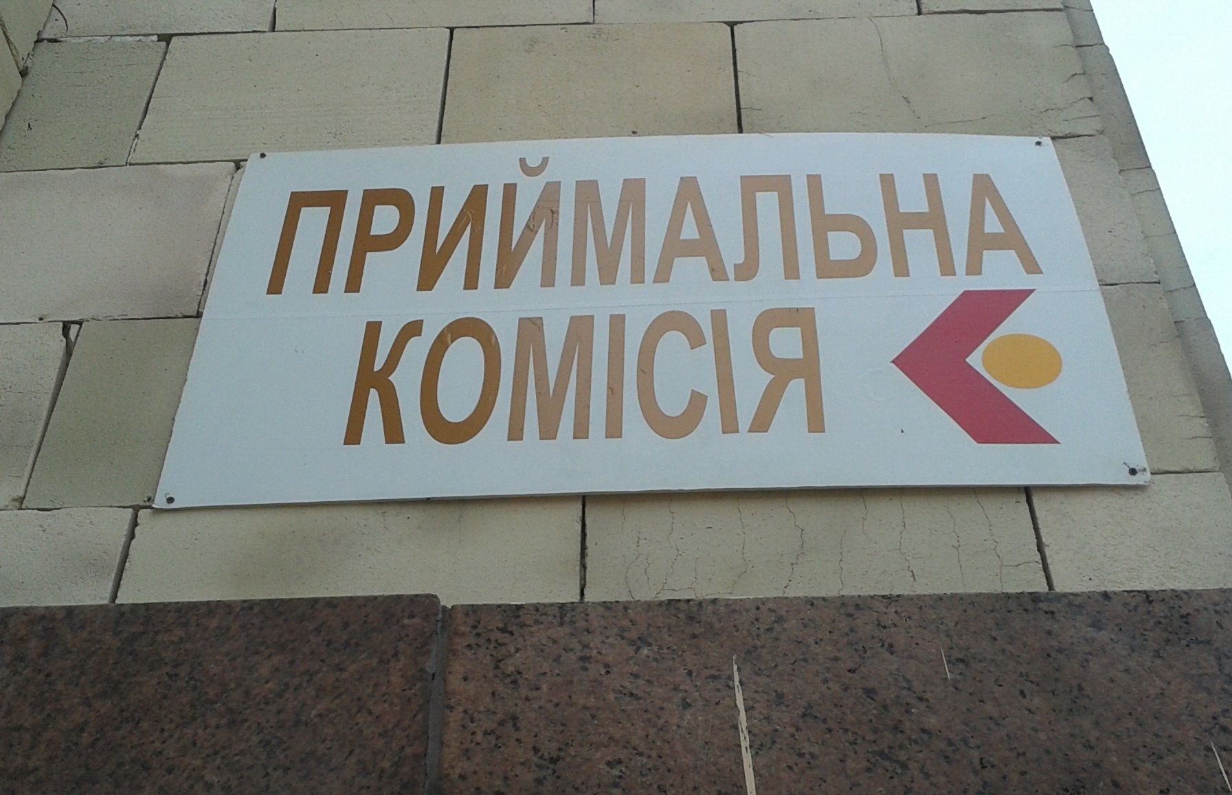 Тимирязевский институт льготы при поступлении после службы в армии 16 фотография