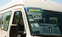 Водители маршруток Запорожья начали «Революцию честности»