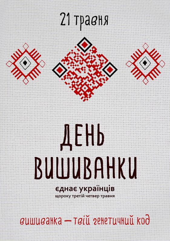 1430812861_vishivanka