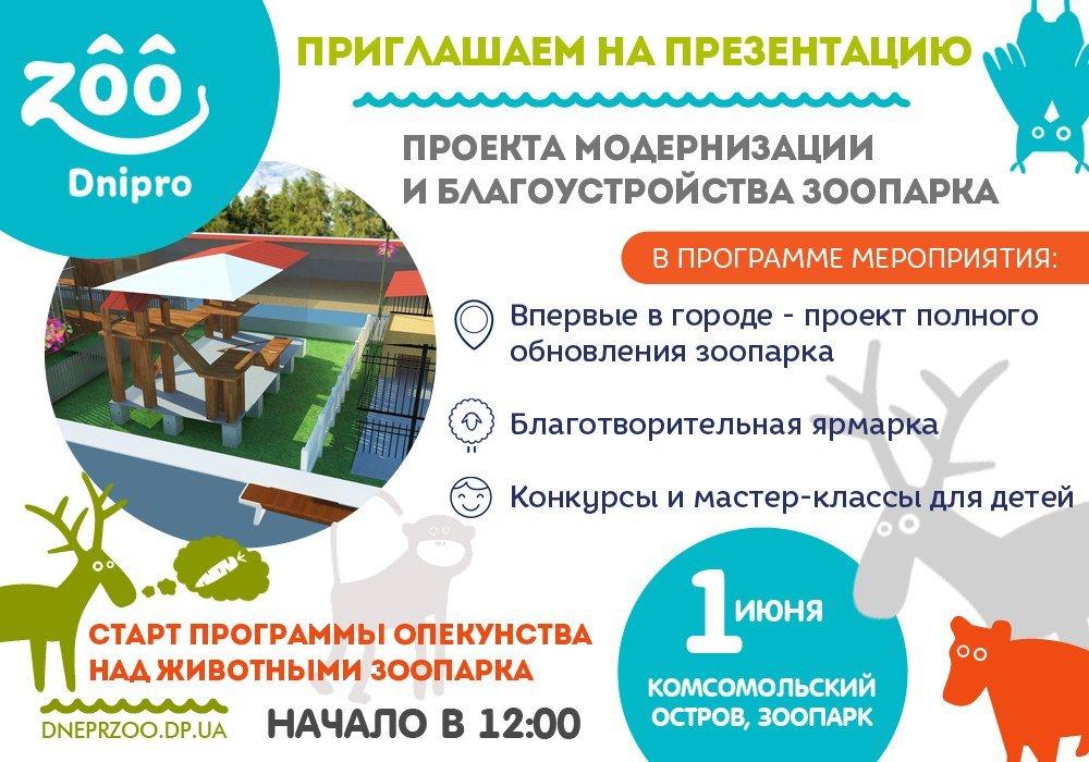 зоопарк днепропетровск