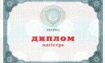 В днепропетровском вузе за положительную защиту диплома вымогали взятку 17 тысяч