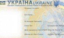 С начала 2016 года украинцам будут выдавать новые внутренние паспорта