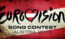 В Вене завершился первый этап «Евровидения-2015»