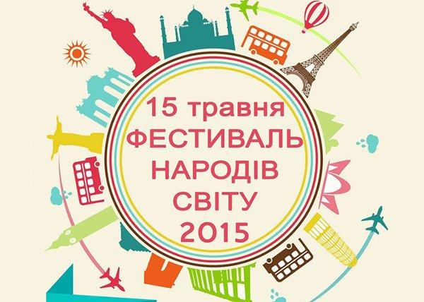 фестиваль 1