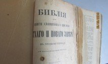 Украинец пытался вывезти в Москву антикварное издание Библии