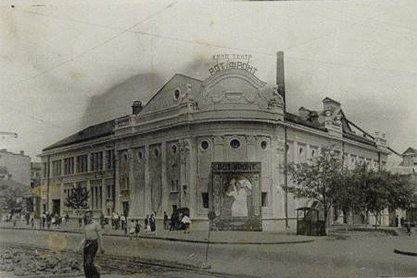 Кинотеатр Рот Фронт бывший Гигант 1930-е годы