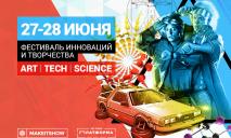 Главный киевский фестиваль лета пройдет под знаком науки, современного искусства и новейших технологий