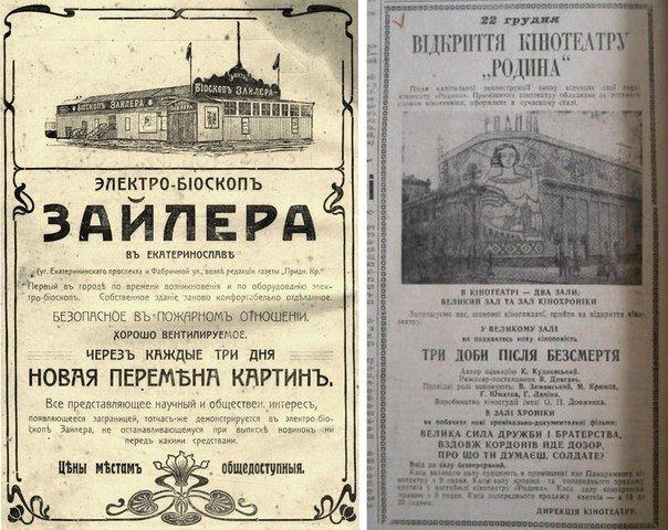 Слева - реклама Электро-биоскоп Зайлера 1912 год