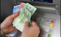 Украинцам разрешили снимать до 300 тыс. грн в день
