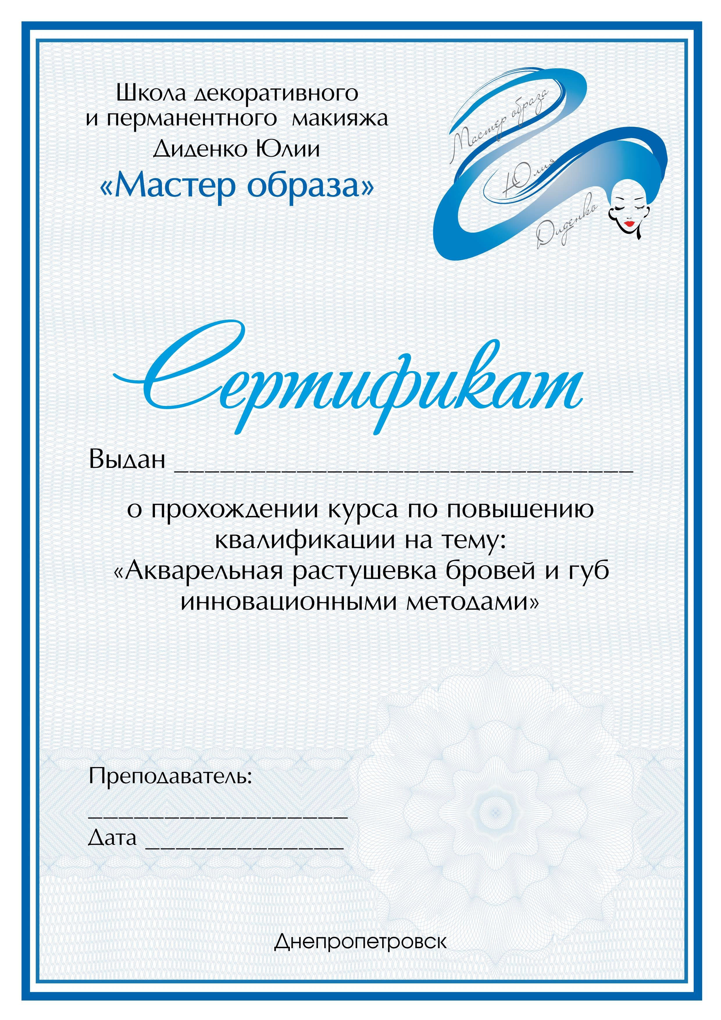 diplom_master_obraza_yuliya_didenko-05