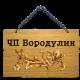 ЧП Бородулин