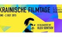 В конце июня в Берлине впервые пройдут Дни украинского кино