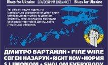 Сегодня в Днепропетровске состоится джем-фест «Блюз за Україну»