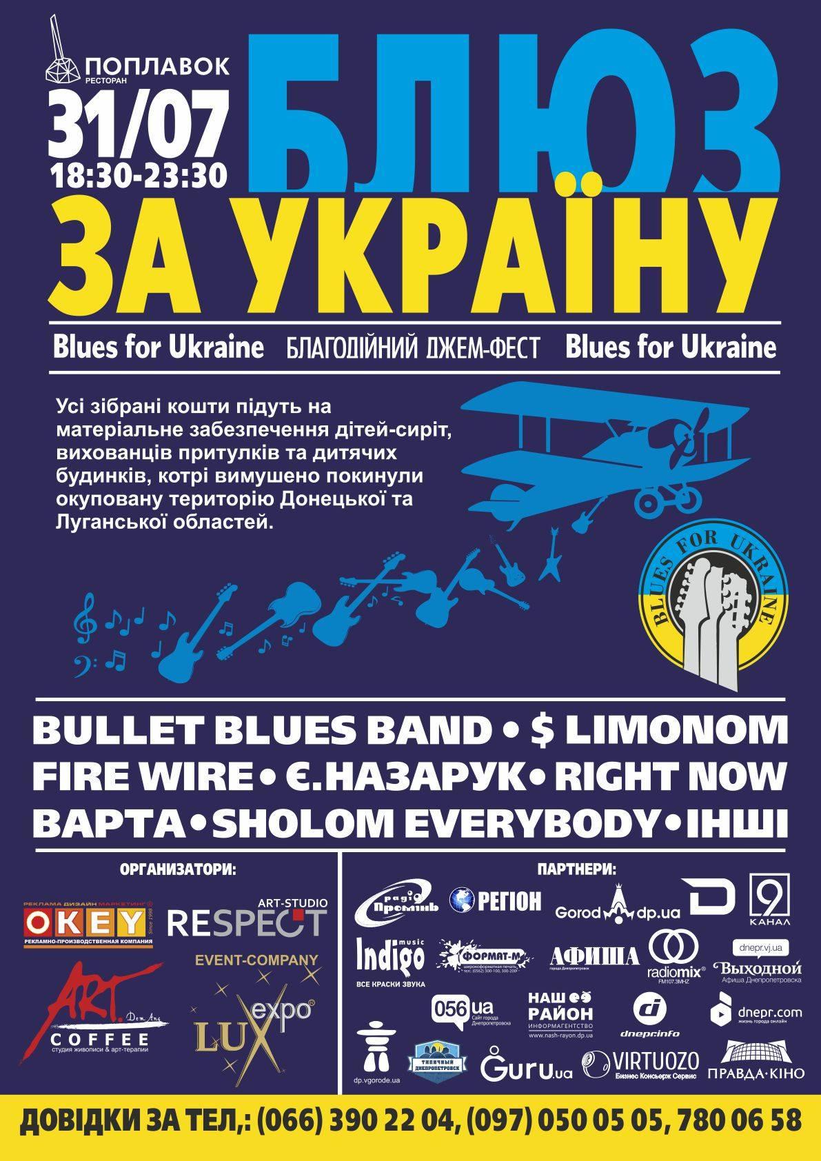 Блюз за Україну-10