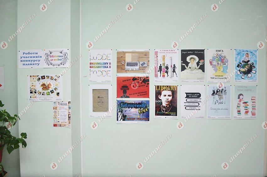 Конкурсы плакатов в библиотеке